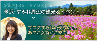 あやこ女将のブログより 米沢・すみれ周辺の観光&イベント