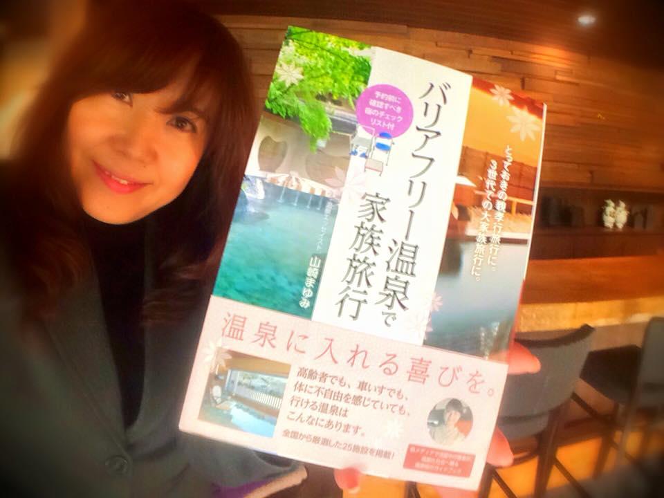 山崎まゆみさんの日本初バリアフリー温泉ガイド本ーバリアフリー温泉で家族旅行ー