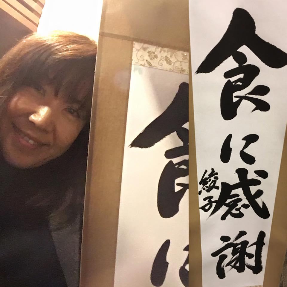 去年の作品は「食に感謝」まさか三島商工会議所の会頭賞をいただけるとは?!