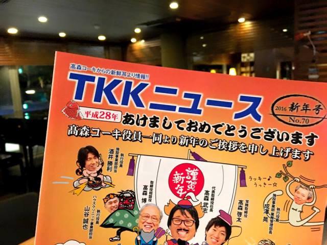 「TKK すき焼きの日」を宣言!?高森コーキさんとのご縁に感謝~♪