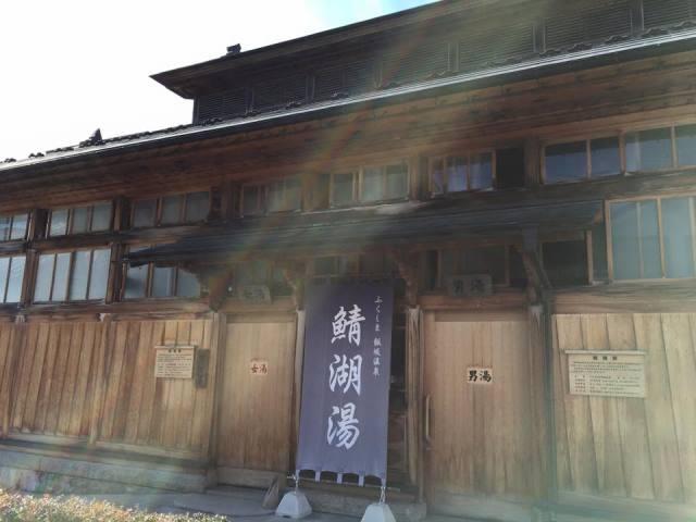 福島市 飯坂温泉の鯖湖湯に 行ってきました~♪ー立ち寄り湯におすすめー