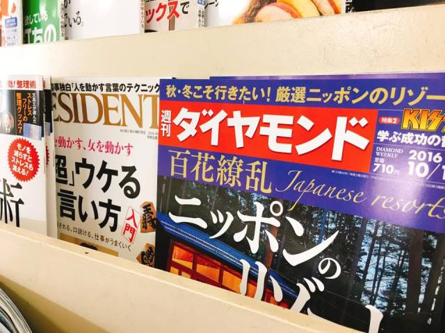 「週刊ダイヤモンド」秋・冬こそ行きたい厳選ニッポンノリゾートに掲載されました!