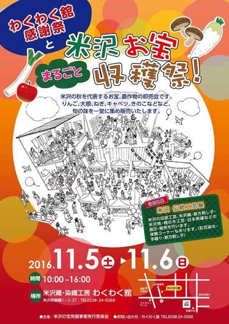 米沢お宝まるごと収穫祭で軽いランチやおやつをGET錦秋の米沢を満喫してね~!