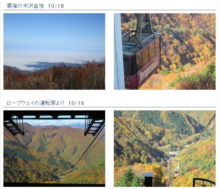 天元台ロープウェイからの眺め 天元台WEBサイトより