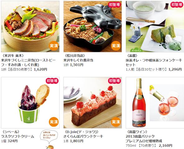 「第59回とっておきの山形展」日本橋三越本店で米沢牛の寿司をGETしよう♪