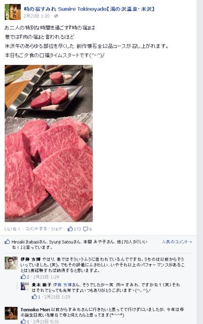 時々はお料理や お肉のことも投稿してて