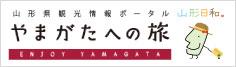 山形県観光情報ポータル やまがたへの旅