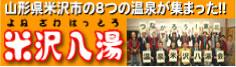 山形県米沢市の8つの温泉が集まった!! 米沢八湯