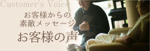 お客様からの素敵メッセージ お客様の声