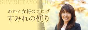 あやこ女将のブログ すみれの便り