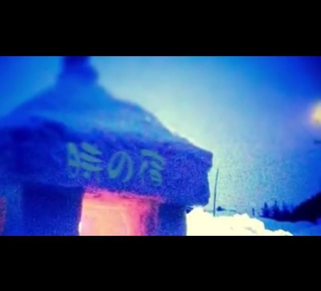不思議でしょ?雪灯篭に「時の宿」の筆文字