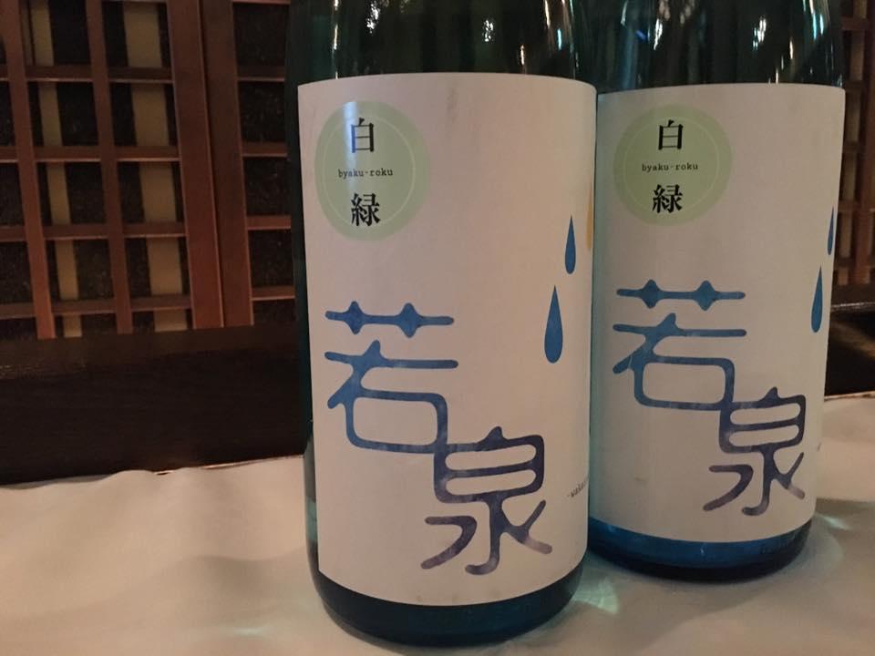わたし達「華」のテーブルには飯豊町・若乃井酒造の特別純米若泉。食米の飯豊町産はえぬきで作った 華やかでふくよかな美味しさでした!