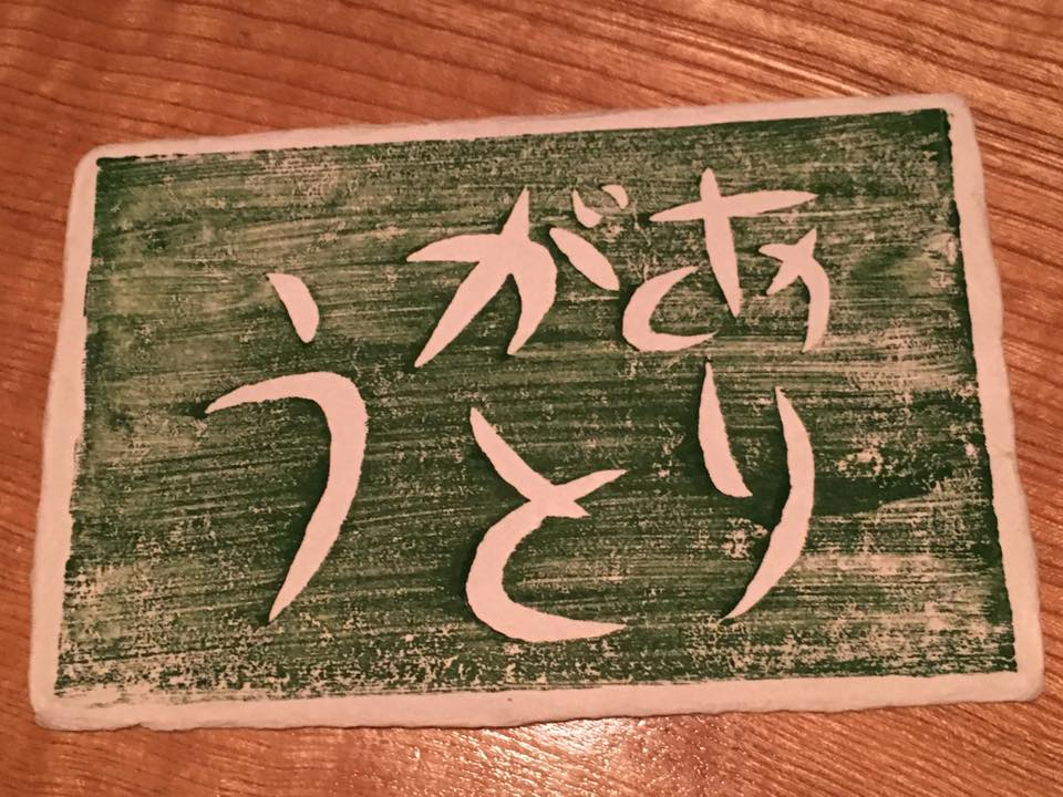 モミジの芽吹き♪ 関根郵便局の風景印はがきとCDに愛を感じてーありがとうー
