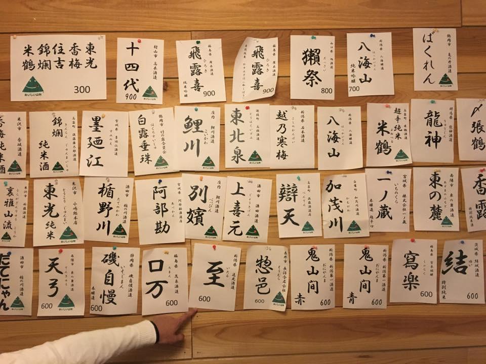 すごくたくさんの 日本酒の銘柄が取り揃えられています