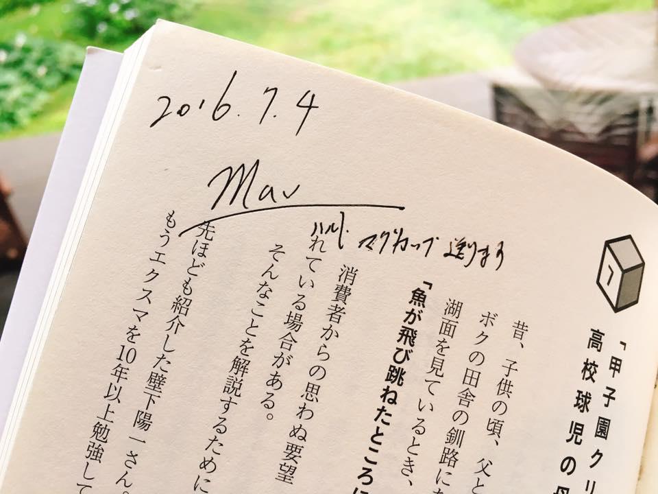 サイン ありがとうございます♪ ^^