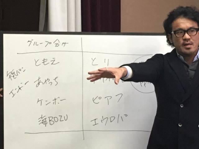 藤村先生によるグループ分け発表。わたし達のチームのサポート講師は短パン社長とエンドウ社長