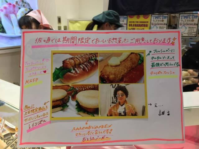 佐々直さんパン祭りは25日まで♪ 行きたい気持ちタカマルーー