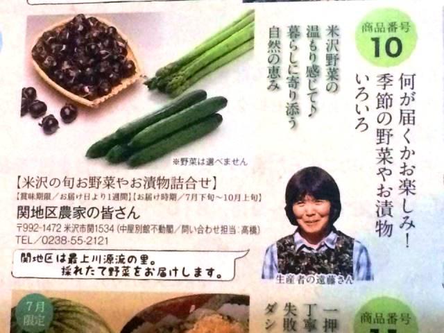 米沢八湯おすそわけ小包プランのカタログ