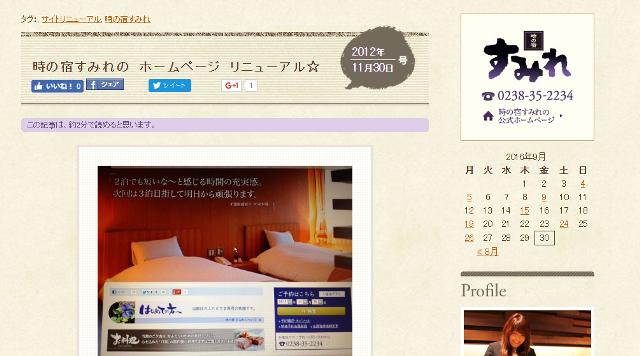 2012年11月30日からのブログ