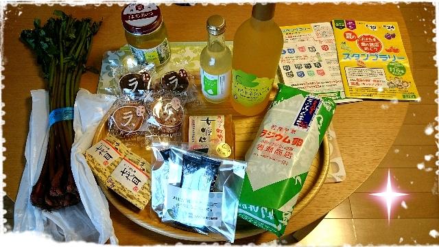 食の銘店めぐり 夏のおきたまスタンプラリー(2015年7月3日編)