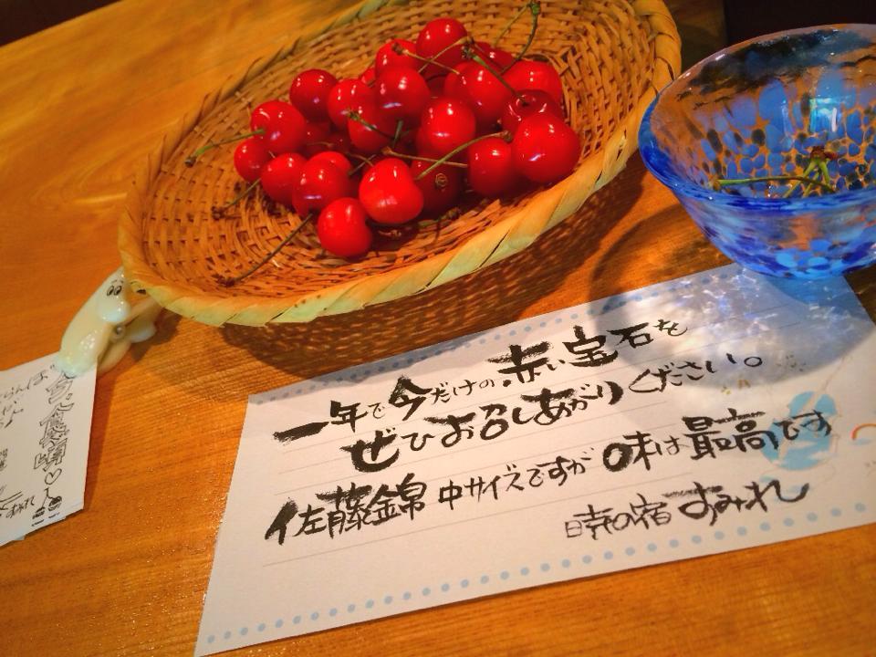 さくらんぼが つなぐ 食のリレー♪ー米沢の美味しいふれあいー