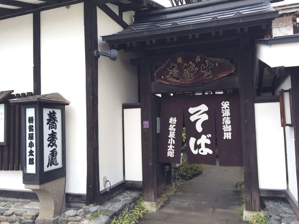 粉屋小太郎さんは米沢で老舗のお蕎麦屋さん
