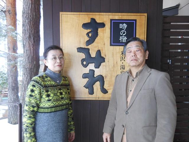 山形県米沢市の温泉旅館 時の宿すみれお客さまのご滞在中に書いて頂いた 旅の思い出メッセージのご紹介。