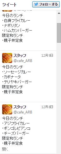 A_R_B さんのツイートでその日のランチメニューがわかるのね~