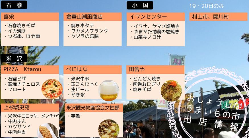 大型連休☆上杉神社周辺のイベントが目白押しー米沢の秋まつりー