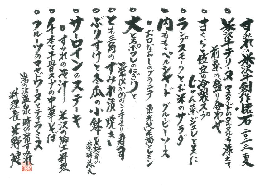 米沢牛フルコース創作懐石料理お品書き