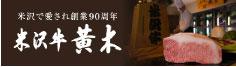 米沢で愛され創業90周年 米沢牛 黄木